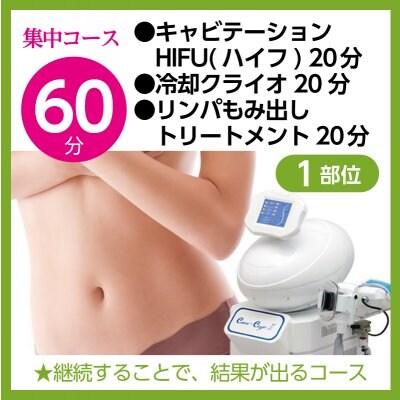 ★トライアル★キャビテーションHIFU+冷却 1部位60分