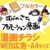 プロモーション漫画(90分コンサルティング付き)