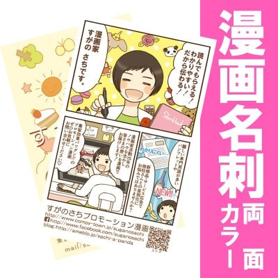 【データ入稿&名刺印刷100枚付き】漫画名刺 両面カラー(税込み)