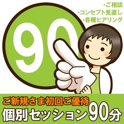 【ご新規さまご優待】漫画ブランディング個別セッション・90分