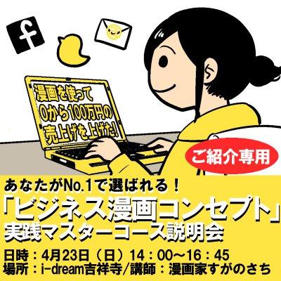 【4/23(日)ご紹介専用】あなたがNo.1で選ばれる!『ビジネス漫画コンセプト』実践マスターコース・プレミアム個別コンサルコース セミナー&説明会