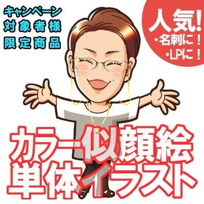 【キャンペーン対象者様限定】カラー似顔絵イラスト