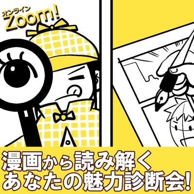 【オンラインZOOM】漫画から読み解くあなたの魅力診断会!