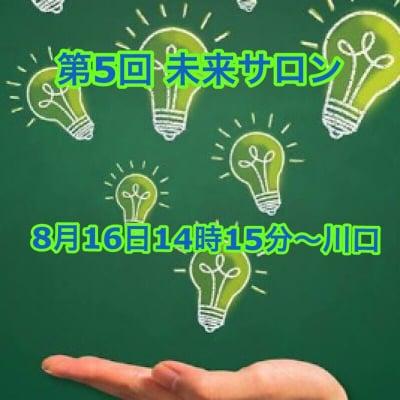 現地払い専用【8月16日14時15分〜川口】第5回未来サロン