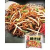 340g 2コ焼そば【ソース】五木食品  10個