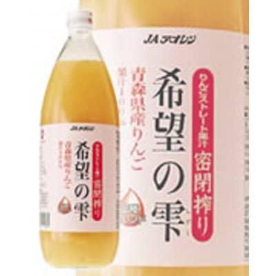 1l瓶 希望の雫【青森県産りんごジュース】 JAアオレン