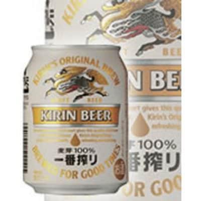 神奈川県限定 250ml キリン一番搾り 6本パック×4
