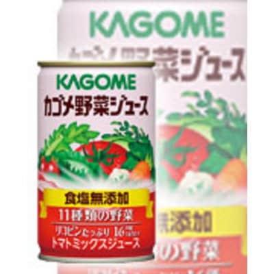 160g   カゴメ野菜ジュース【食塩無添加】 30缶  3000 円