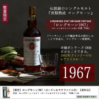 【限定数】ロングモーン1967(ゴードン&マクファイル社)110740円