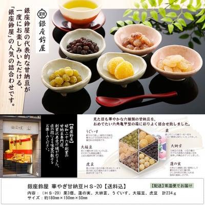銀座鈴屋 華やぎ甘納豆 HS-20 3234円