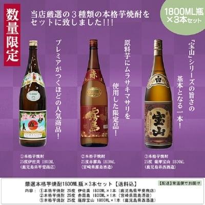 神奈川県限定<数量限定>厳選芋焼酎1800瓶×3本セット9944円