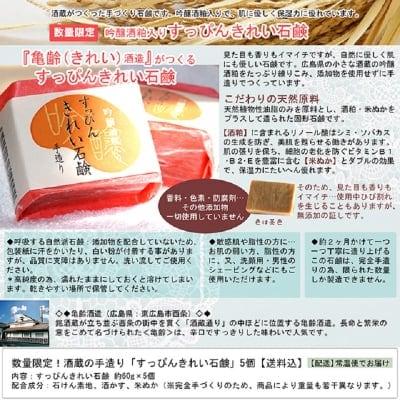 酒蔵の手造り「すっぴんきれい石鹸」5個【送料込】