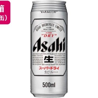 神奈川県限定 アサヒビール スーパードライ 500ml 缶