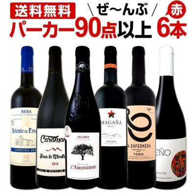 赤ワイン フルボディ セット 第82弾 すべてパーカー90点以 赤ワインセット 6本