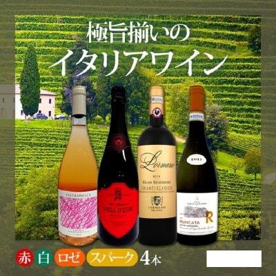 ≪赤・白・ロゼ・スパーク≫極旨揃いのイタリアワイン4本セット!!