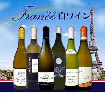 特大感謝の厳選フランス白ワイン大放出6本セット!!AKeepaでみるRP2Aでみる