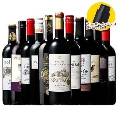 イン 赤ワインセット 【特別送料無料】 3大銘醸地入り!世界の選りすぐり...
