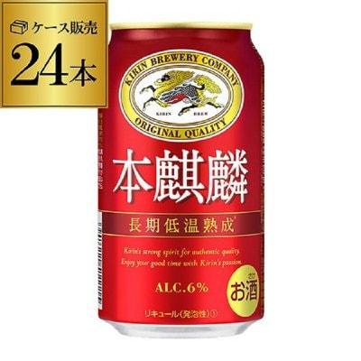 神奈川県限定 350ml キリン 本麒麟 24本  3280円