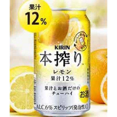 神奈川県限定 350ml 本搾りレモン キリン 3556円