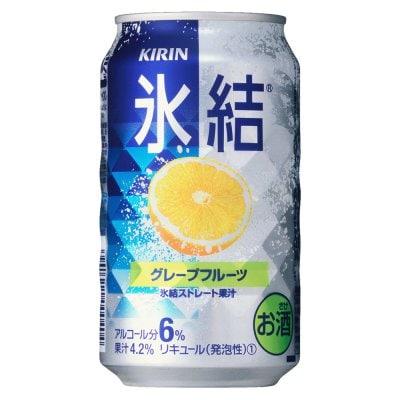 神奈川県限定 350ml 氷結グレープフルーツ キリン  24本入1ケース3360円