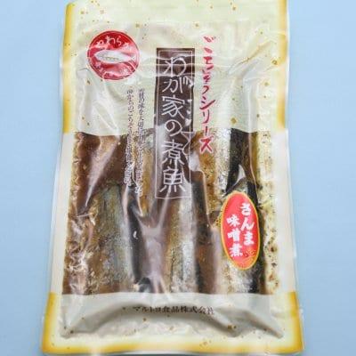 【気仙沼応援・味噌煮さんま15パック】マルトヨ食品 ごちそうシリー...