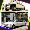 ◆都内♪リムジンパーティー◆ハマーリムジン ◆都内遊覧