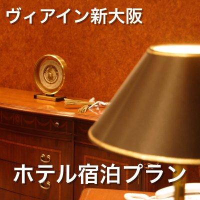 新大阪ホテル宿泊パック★☆ヴィアイン新大阪
