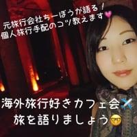 8/11(土) 朝9:00〜11:00時  渋谷  海外旅行好きカフェ会【旅好きの人集まれ~!!】