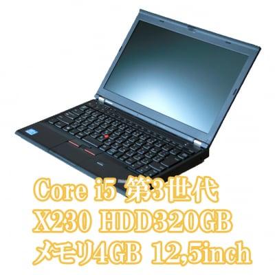 ThinkPad X230 HDD320GB Core i5/第3世代CPU 4GBメモリー  モバイルノートパソコン