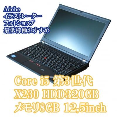 ThinkPad X230 HDD320GB Core i5/第3世代CPU 8GBメモリー  中古モバイルノートパソコン illustrator・photoshop稼働におすすめ