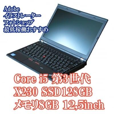 ThinkPad X230 SSD128GB Core i5/第3世代CPU 8GBメモリー  中古モバイルノートパソコン  Illustrator・Photoshop最低稼働おすすめ