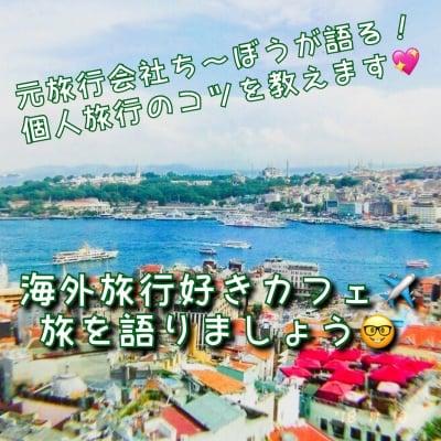 12/15(土) 朝9:00〜11:00時  渋谷  海外旅行好きカフェ会【旅好きの人集まれ~!!】