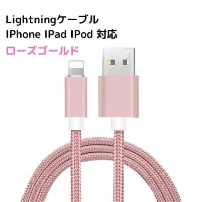 【3本セット】 ライトニングケーブル  2m/ (Lightningケーブル)【メー...