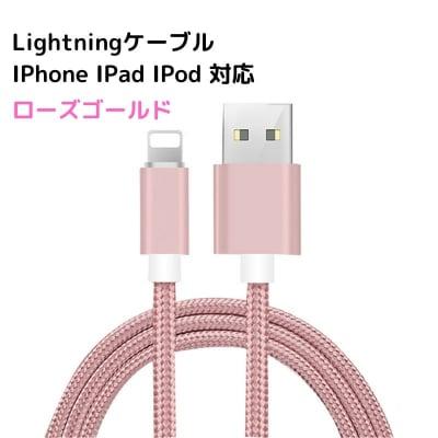 【3本セット】 ライトニングケーブル  2m/ (Lightningケーブル)【メール便定形外】色:ローズマリー|ゴールド|シルバー|ブラック/  iphoneケーブル|充電ケーブル|転送ケーブル|【送料無料】