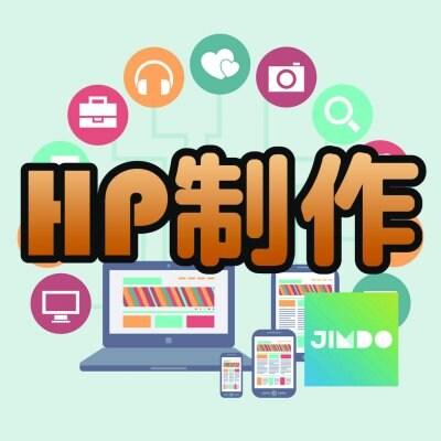 自社・個人HP作成【Jimdoサイト活用】FB連携 ツイッター連携 Instagram連携等含め