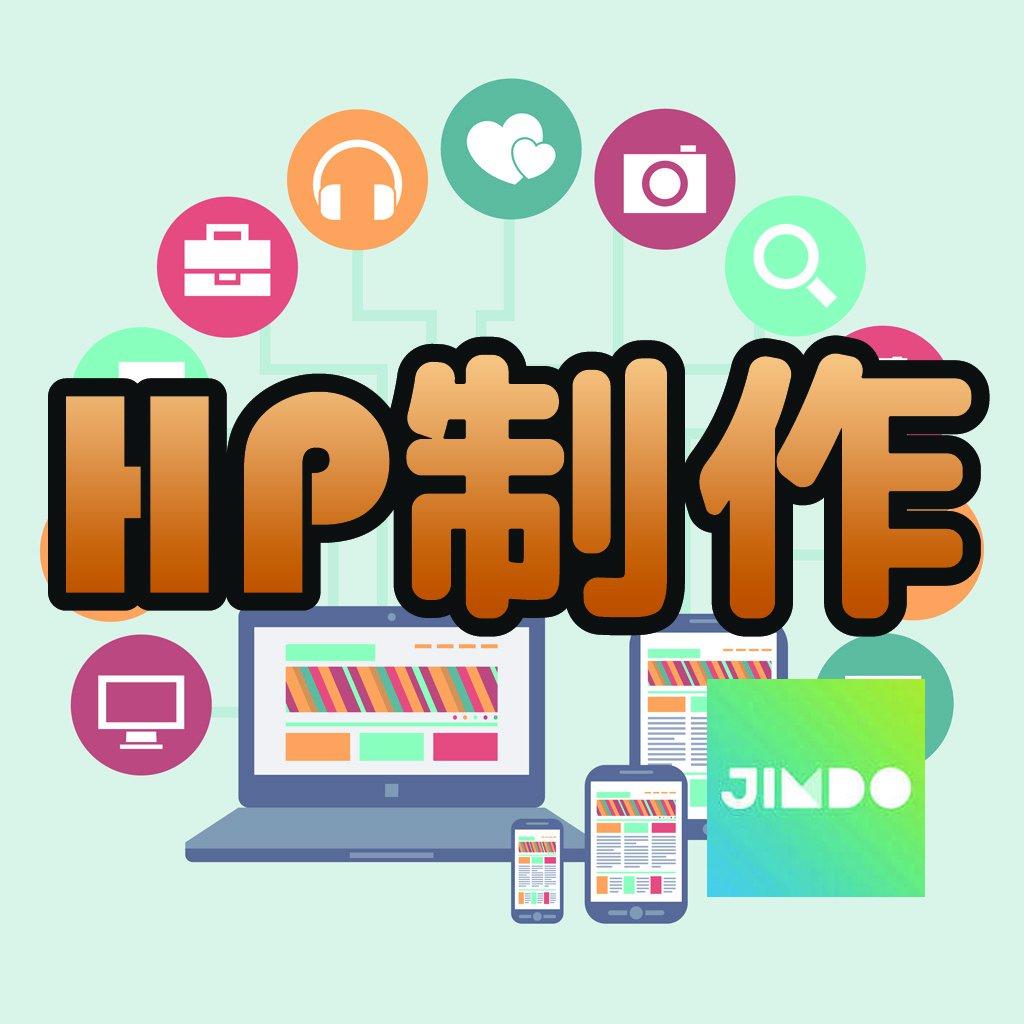 自社・個人HP作成【Jimdoサイト活用】FB連携 ツイッター連携 Instagram連携等含めのイメージその1