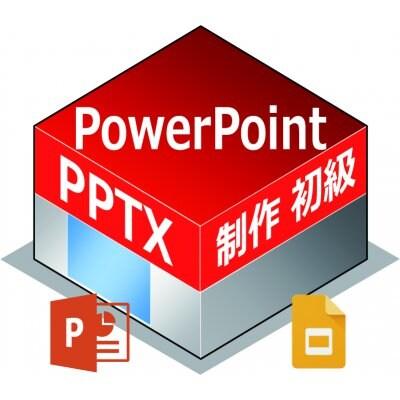 PowerPoint 制作 初級レッスン