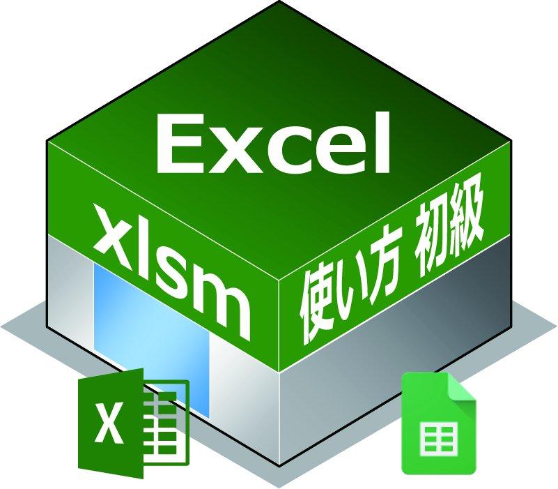 Excel 操作 初級レッスンのイメージその1