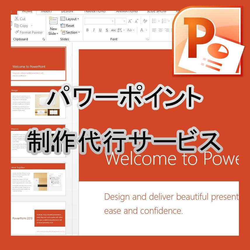 PowerPoint 制作代行サービス 簡単綺麗コースのイメージその1
