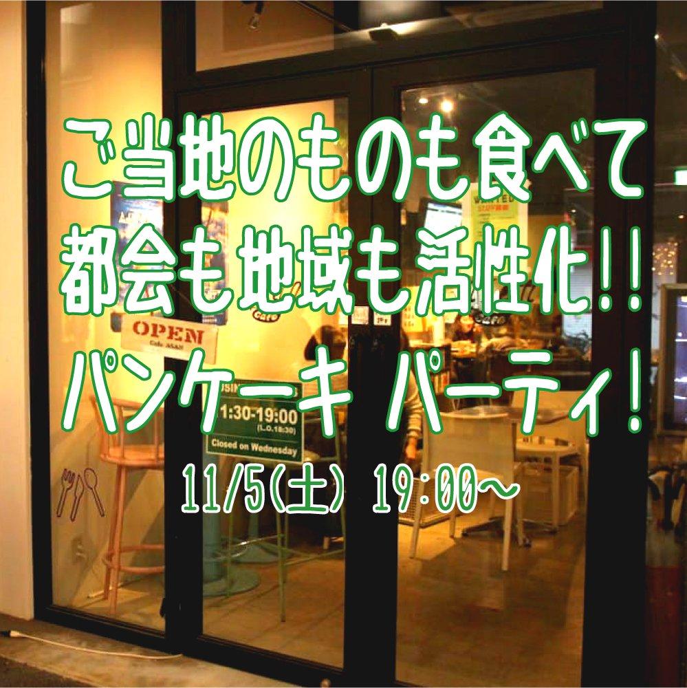 【第1回】パンケーキ屋でパーティ【ご当地のものを食べて都会も地方も活性化!】のイメージその1