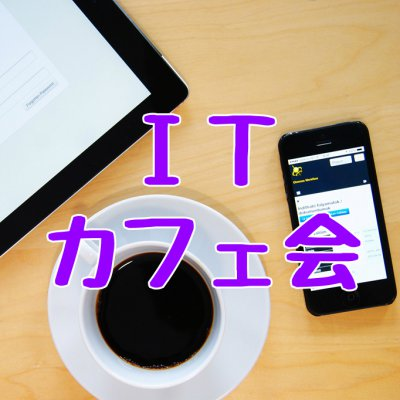 【女性用】IT業界、クリエイターカフェ会・交流会【ITのことがわからなくても!知りたい!って人も!質問の場】