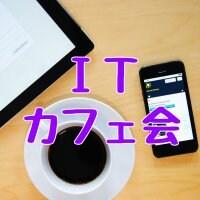 【男性用】IT業界、クリエイターカフェ会・交流会【ITのことがわからなく...