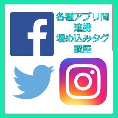 Instagram 埋め込みタグ取得講座