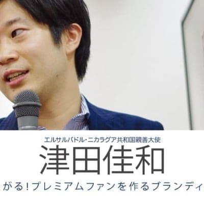 第2回 津田佳和講演会 in 横浜