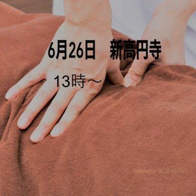 13時〜15分コース(6/26新高円寺ichijyoマルシェ内)