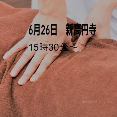 15時30分〜15分コース(6/26新高円寺ichijyoマルシェ内)