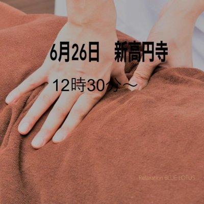 12時30分〜15分コース(6/26新高円寺ichijyoマルシェ内)