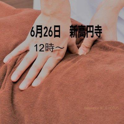 12時〜15分コース(6/26新高円寺ichijyoマルシェ内)