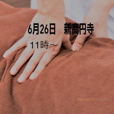 11時〜15分コース(6/26新高円寺ichijyoマルシェ内)