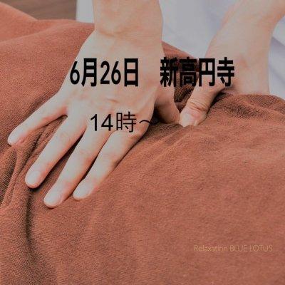 14時〜15分コース(6/26新高円寺ichijyoマルシェ内)